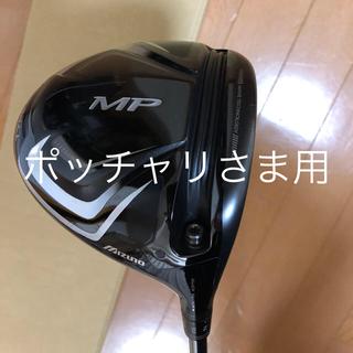 MIZUNO - ミズノ ドライバー MP TYPE-1 おまけ付き