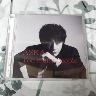 ダダ(DADA)のASKA   Too many people(ポップス/ロック(邦楽))