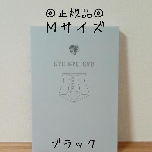 モンステラ ギュギュギュ gyugyugyu ブラック Mサイズ レディースの下着/アンダーウェア(ショーツ)の商品写真