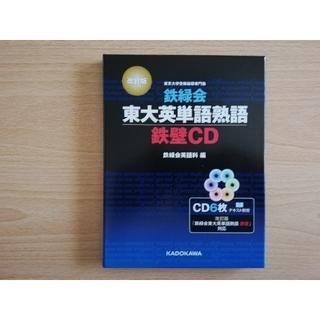 角川書店 - 改訂版 鉄緑会 東大英単語熟語 鉄壁 CD  6枚組