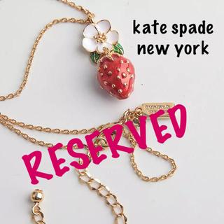 ケイトスペードニューヨーク(kate spade new york)の【新品¨̮♡︎】ケイトスペード ストロベリー ネックレス(ネックレス)