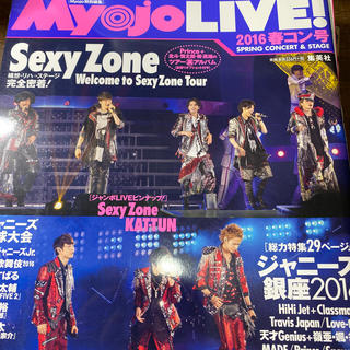 Johnny's - MyojoLive 2016春コン号