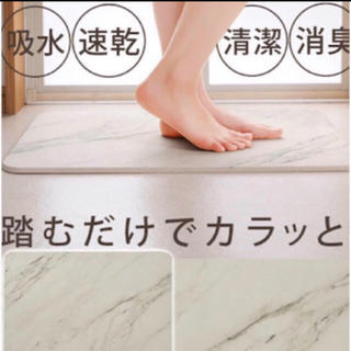 Francfranc - 【新品未使用】大理石柄珪藻土バスマット