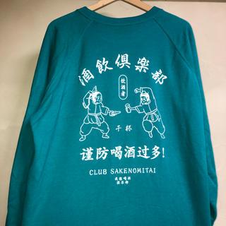JOURNAL STANDARD - 酒飲倶楽部 限定色 スウェット CLUB SAKENOMITAI