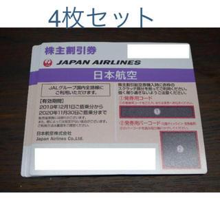 JAL(日本航空) - 即日発送可能 JAL 株主優待 4枚