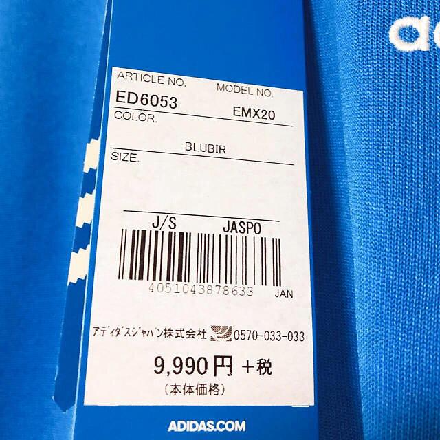 adidas(アディダス)のメンズジャージ Sサイズ‼️ 新品未使用‼️9990円‼️ メンズのトップス(ジャージ)の商品写真