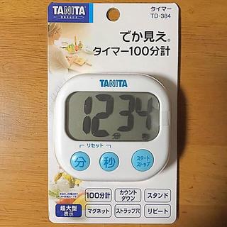 タニタ(TANITA)のタニタ キッチンタイマー でか見えタイマー(調理道具/製菓道具)