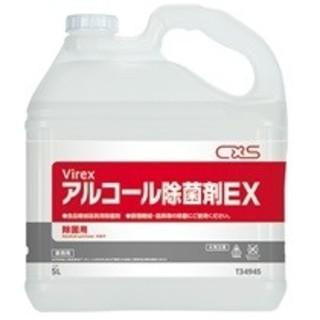 アルコール除菌剤EX 5L手指消毒用にもお使い頂けます。