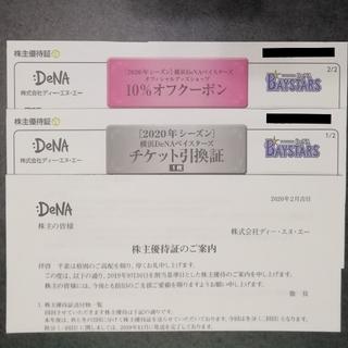 ヨコハマディーエヌエーベイスターズ(横浜DeNAベイスターズ)のDeNA 株主優待(野球)
