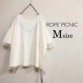 ロペピクニック(Rope' Picnic)のMサイズ ロペピクニック ⭐️新品⭐️ チュールプルオーバー アイボリー(カットソー(半袖/袖なし))