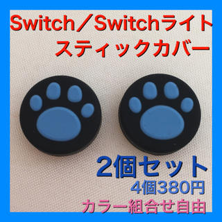 ニンテンドースイッチ(Nintendo Switch)の任天堂Switch ジョイコン専用 スティックカバー 2個セット【青】(その他)