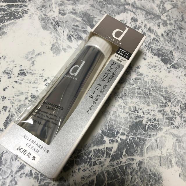 d program(ディープログラム)のアレルバリア クリーム コスメ/美容のボディケア(日焼け止め/サンオイル)の商品写真