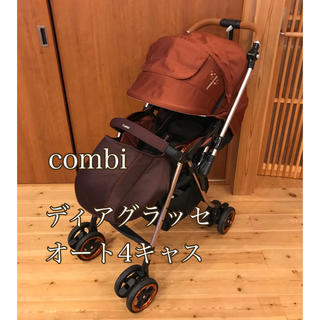 combi - (美品)コンビ  高級 ベビーカー ディアグラッセ オート4キャス
