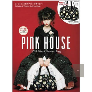 PINK HOUSE ムック本付録 BLACK Boston bag