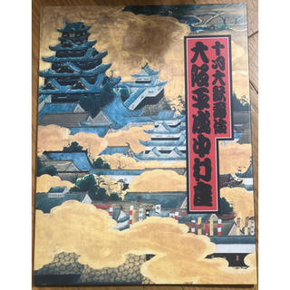 「十月大歌舞伎 大阪平成中村座」パンフレット(伝統芸能)