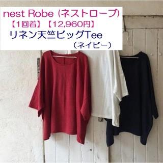 ネストローブ(nest Robe)の【1回着美品】nest Robe リネン天竺ビッグTee ネイビー 12960円(Tシャツ(長袖/七分))