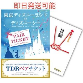 Disney - ディズニーペアチケット引き換え券