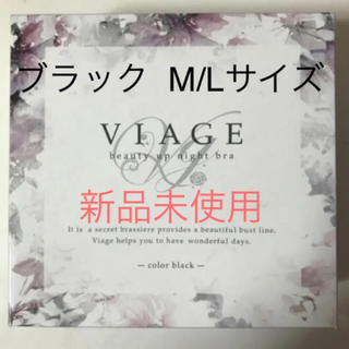 viage ビアージュ ナイトブラ 育乳 ブラック M/Lサイズ