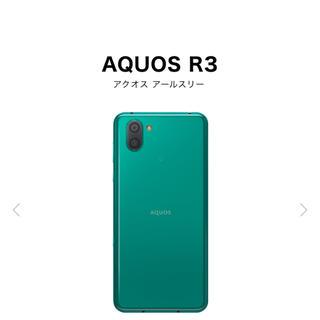SHARP - 【新品未使用】AQUOS R3 Elegant Green