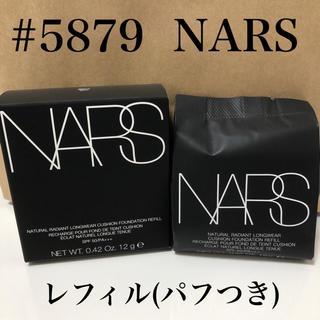 ナーズ(NARS)のNARS クッションファンデ 5879(ファンデーション)