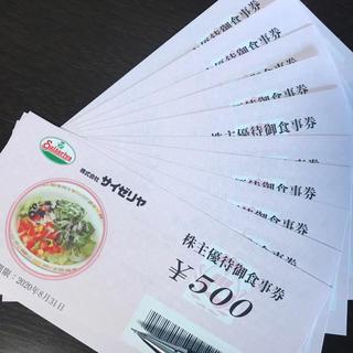 サイゼリヤ 株主優待 5000円分(レストラン/食事券)