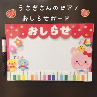 【うさぎさんのピアノおしらせボード】