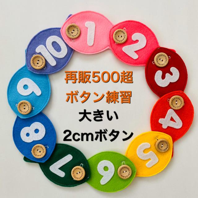 虹色おさかなのボタン練習☆大きい2cmボタン キッズ/ベビー/マタニティのおもちゃ(知育玩具)の商品写真
