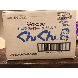 ワコウドウ(和光堂)の新品未開封 和光堂フォローアップミルク ぐんぐん830g×4缶(その他)