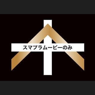 トリプルエー(AAA)のAAA DOME TOUR 2019 +plus スマプラのみ(ミュージック)