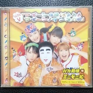 【送料無料】DVDビデオ♪バカ殿様とミニモニ姫。♪アイ~ン体操