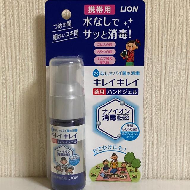LION(ライオン)のキレイキレイ薬用ハンドジェル インテリア/住まい/日用品のキッチン/食器(アルコールグッズ)の商品写真