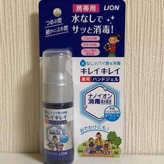 LION - キレイキレイ薬用ハンドジェル