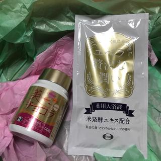 エーザイ(Eisai)の美チョコラ 90粒  & 薬用入浴液(コラーゲン)