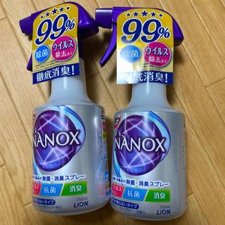 ライオン(LION)のアルコール除菌 NANOX  スプレー 新品 2個セット(アルコールグッズ)