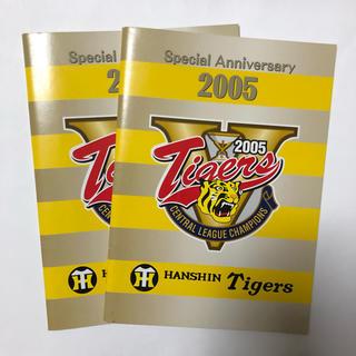 ハンシンタイガース(阪神タイガース)の阪神タイガース 2015年 優勝記念ノート(記念品/関連グッズ)