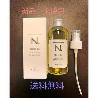 NAPUR - N.エヌドット ポリッシュオイル 150ml ポンプ込み