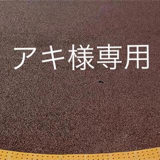 アキ様専用(サイン)