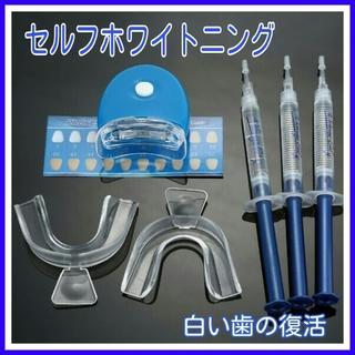 【ジェル1本増量】 自宅 ホワイトニング 歯 自分専用マウスピース 116