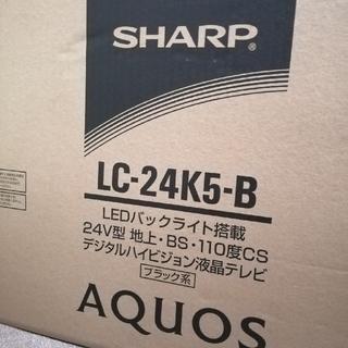 シャープ 24インチ 液晶 未使用