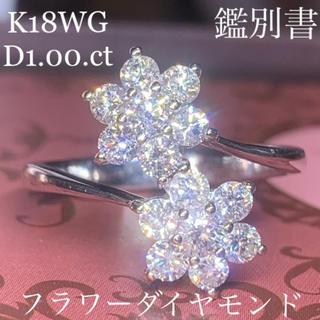 鑑別書 K18WG 高品質 フラワーデザイン ダイヤモンドリングD1.00ct