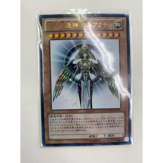 遊戯王 - 遊戯王 光の創造神 ホルアクティ