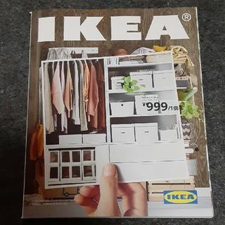 イケア(IKEA)のIKEA 2020年春夏号(住まい/暮らし/子育て)