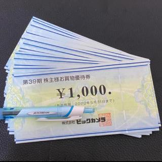 ビックカメラ 株主優待 77,000円分(ショッピング)