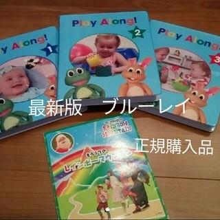 Disney - 【最新版】 DWE プレイアロング ブルーレイ 3枚セット