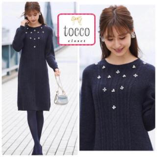 tocco - ネイビー 春 ビジューつき🌸tocco 完売 ニットワンピース