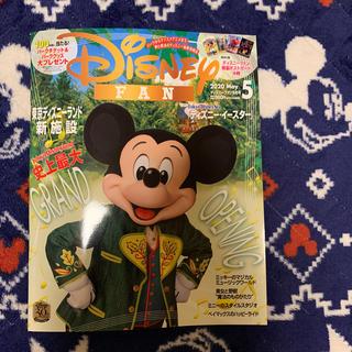 Disney - DISNEY FAN5月号 ディズニーファン