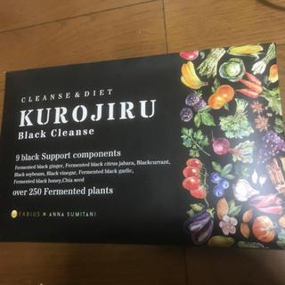 ファビウス(FABIUS)の黒汁ブラッククレンズ(ダイエット食品)