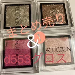 ADDICTION - アディクション アイシャドウ まとめ売り 092 090 031 099