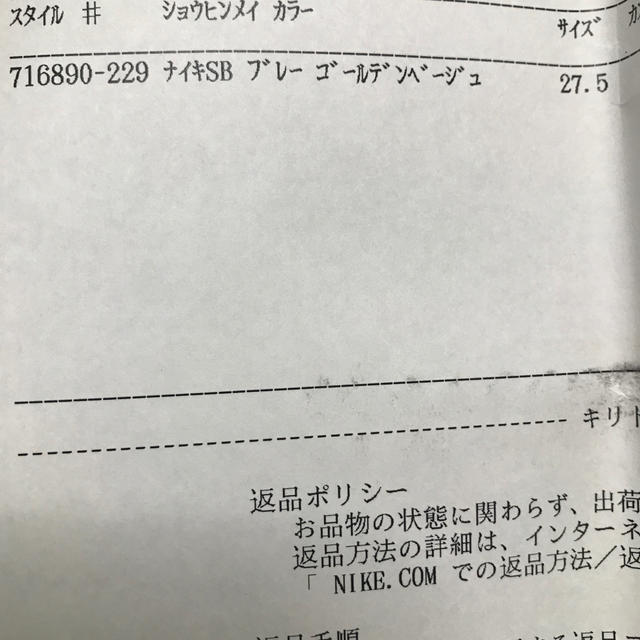 Supreme(シュプリーム)のNike Supreme BLAZER LOW GT QS メンズの靴/シューズ(スニーカー)の商品写真