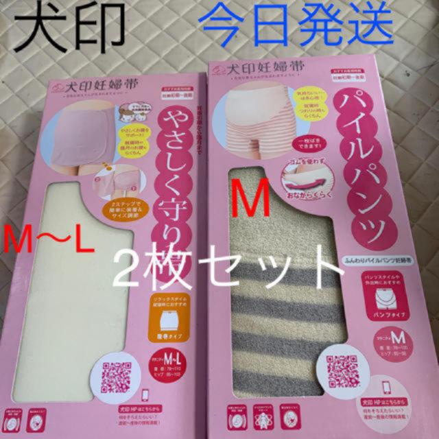 やさしく守り帯&パイルパンツ妊婦帯 新品 2枚 キッズ/ベビー/マタニティのマタニティ(マタニティ下着)の商品写真